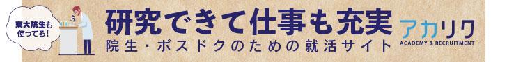 【22卒限定】アカリク登録・プロフィール入力キャンペーン(~2021年2月15日)(修士・博士)・ポスドク専用 求人サービス