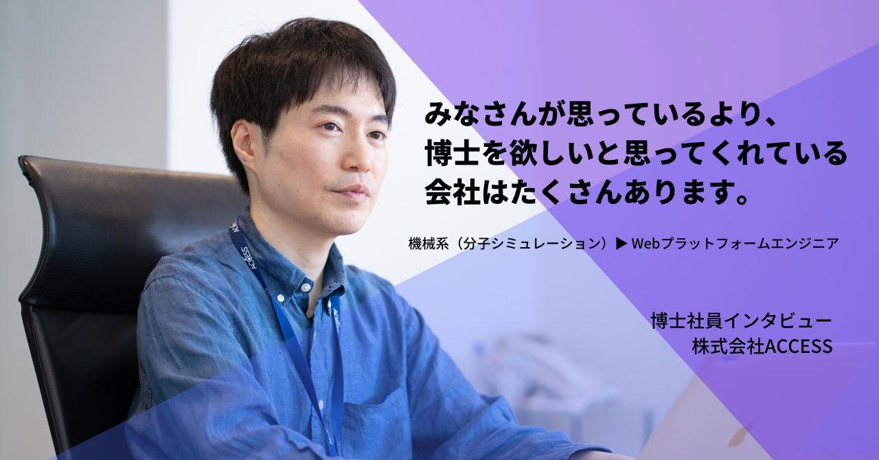 博士社員インタビュー 株式会社ACCESS 小林様