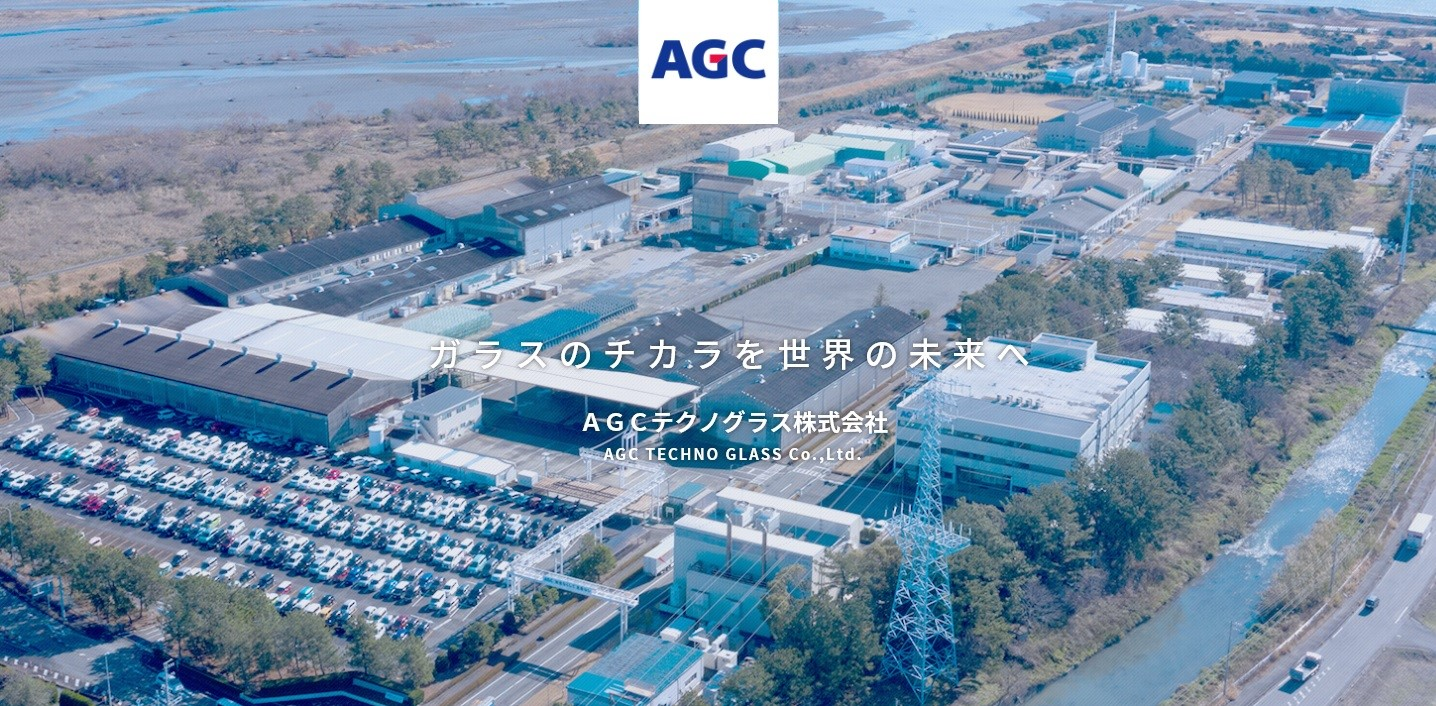 AGCテクノグラス株式会社