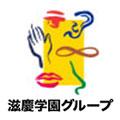 学校法人 滋慶学園