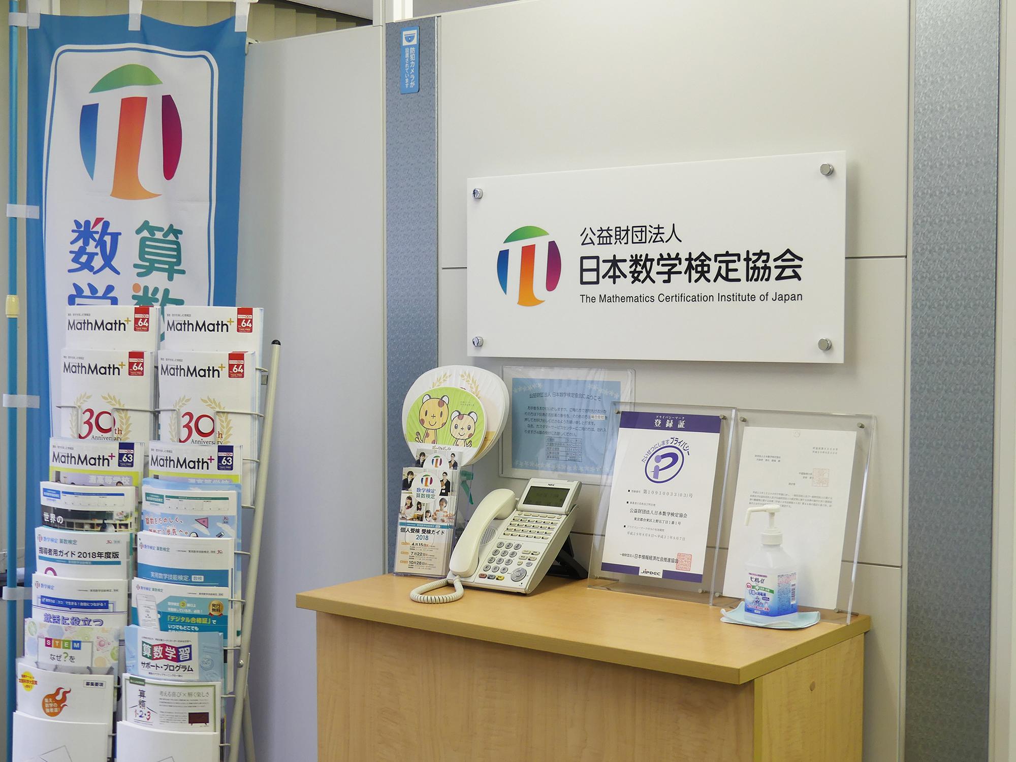 公益財団法人 日本数学検定協会