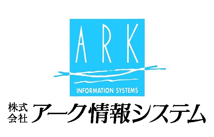 株式会社アーク情報システム
